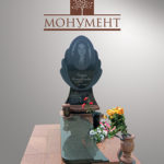 Одинарный памятник